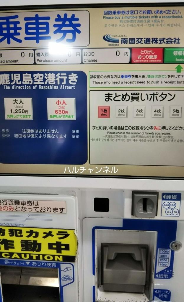 鹿児島空港行きのバスチケットを買うための券売機