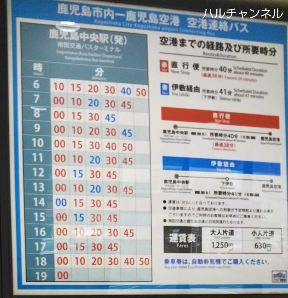 鹿児島空港行きのバス時刻表