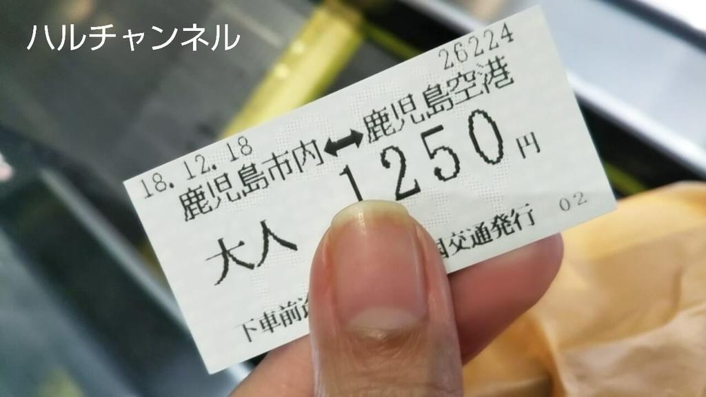 鹿児島空港行きバスのお値段は1250円