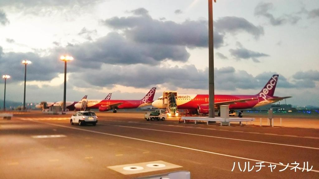Peach(飛行機)の整列が見れるのは始発便と最終便だけ!