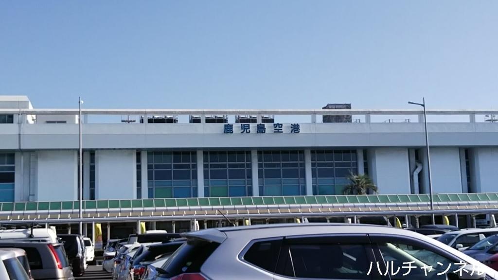 鹿児島空港の駐車場から見た『鹿児島空港』