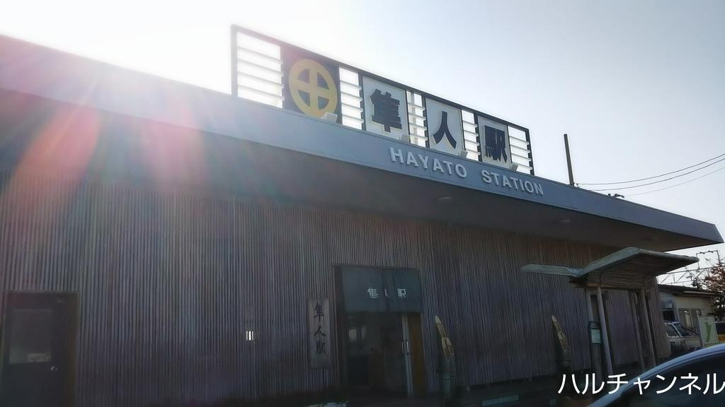 鹿児島『隼人駅』