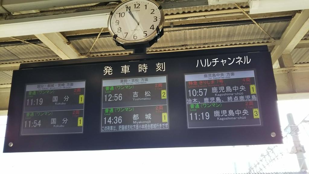 電車が30分に1本しか来ない『隼人駅』