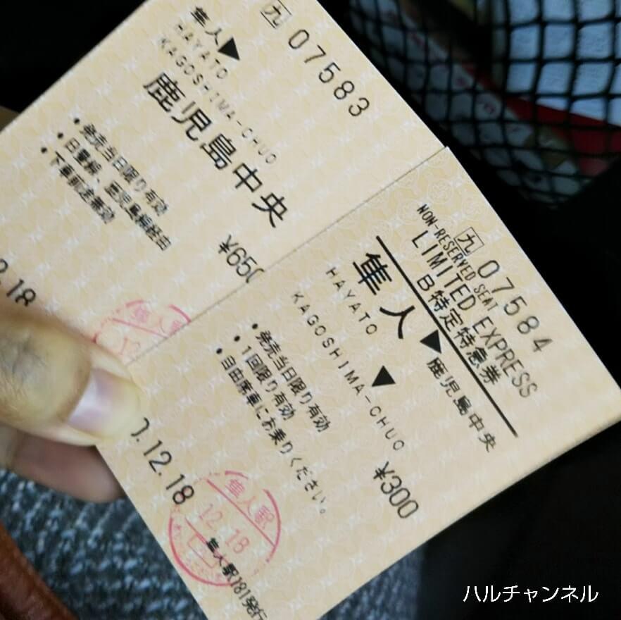 特急券の値段は950円