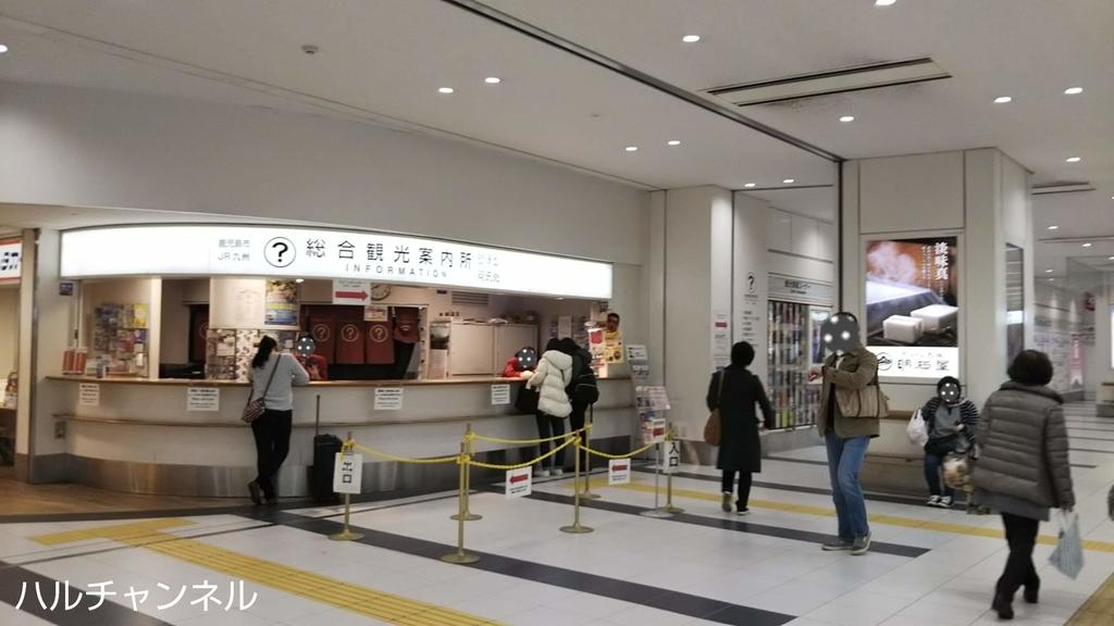 鹿児島中央駅改札出てスグの案内所