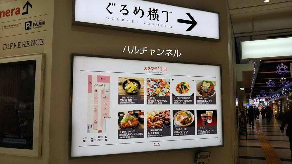 鹿児島中央駅『ぐるめ横丁』