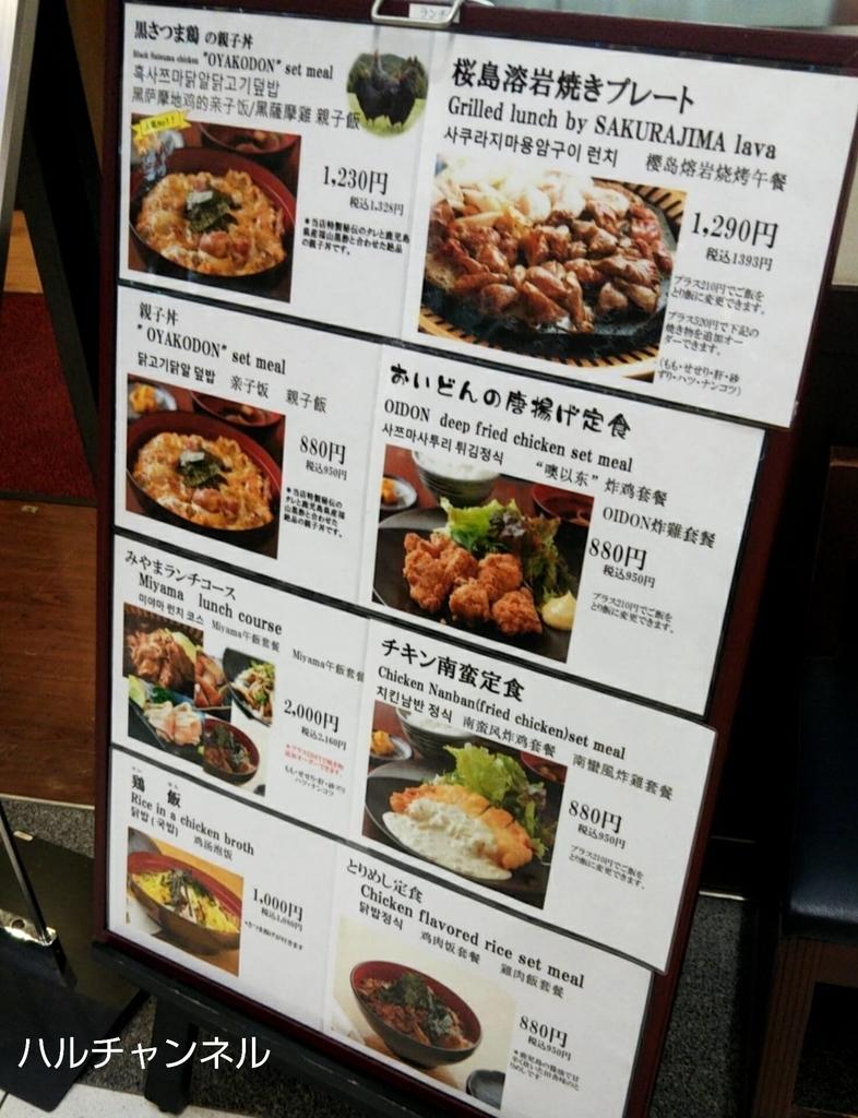 みやま本舗鹿児島中央駅『メニュー一覧』