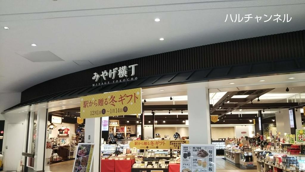 鹿児島中央駅『みやげ横丁』
