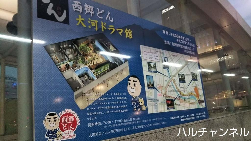 西郷どん大河ドラマ館~平成31年1月14日まで~広告看板