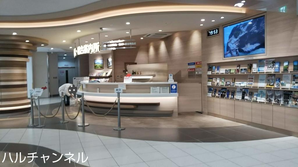 鹿児島空港のインフォメーション