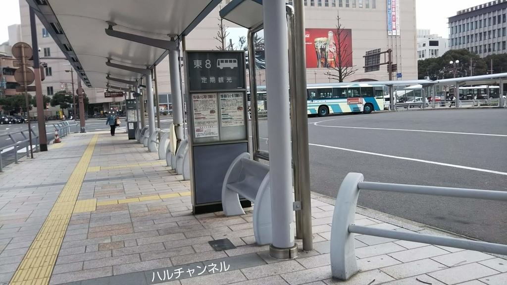 鹿児島中央駅前 東8『定期観光バス停』