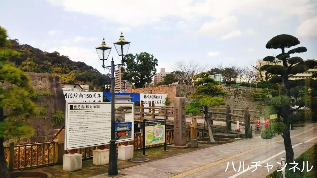 鹿児島の鶴丸城跡の前