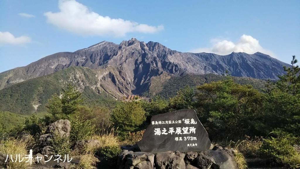 湯平展望台からみた『桜島火山』