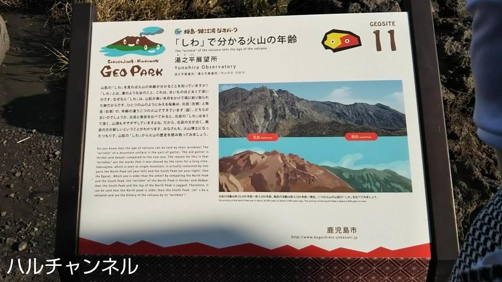 南岳より北岳の方が古い火山
