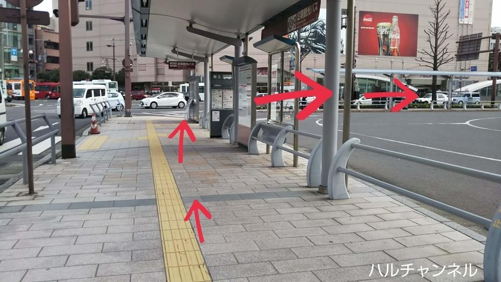 鹿児島中央駅『定期観光バス停』から『空港行きのバス停』までの道順