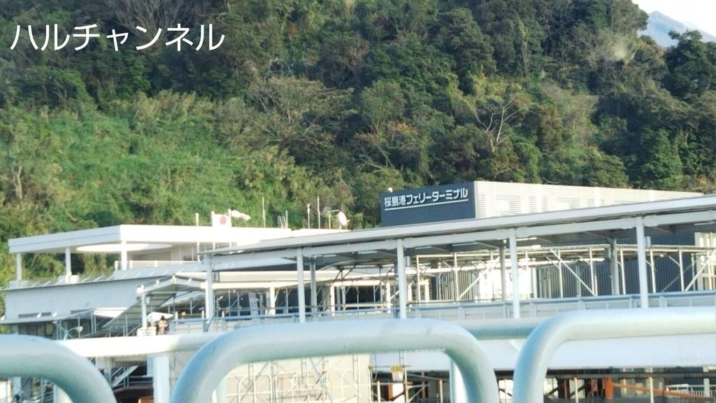 桜島のフェリー乗り場
