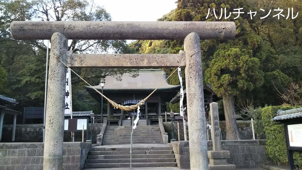 仙巌園『鶴嶺神社』鳥居