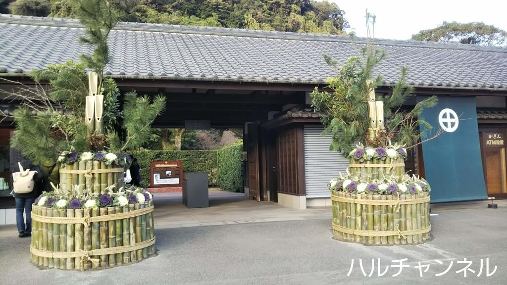 仙巌園『正面入り口』門松