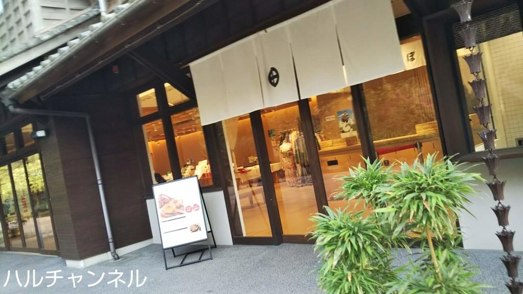 仙巌園 お茶屋さん