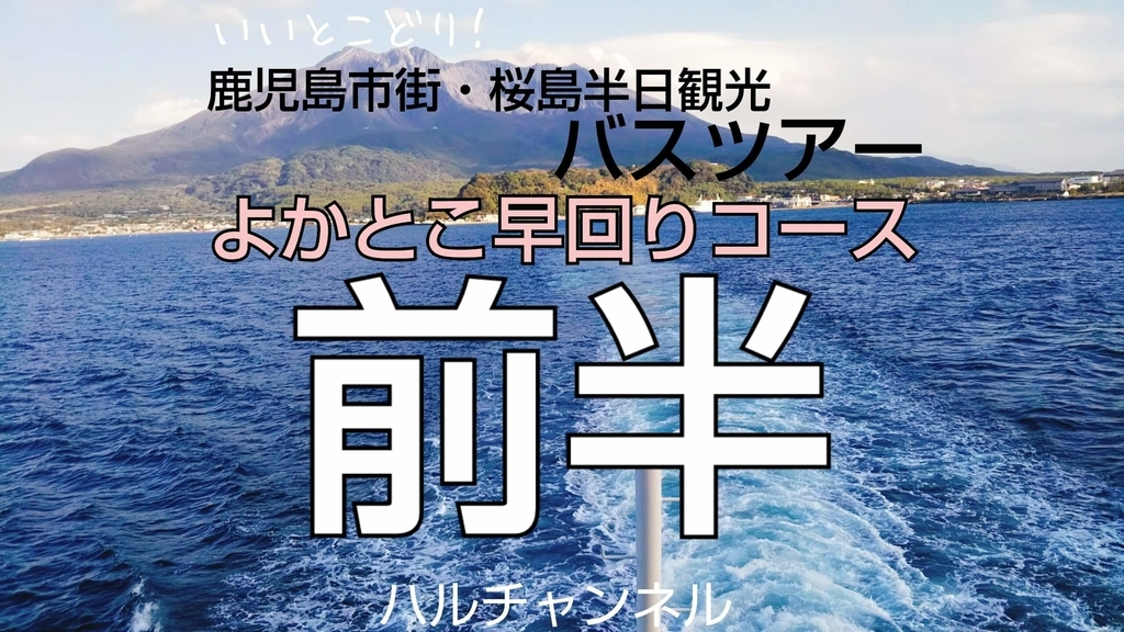 【前半】いいとこどり!鹿児島市街・桜島半日観光バスツアーよかとこ早回りコース体験記