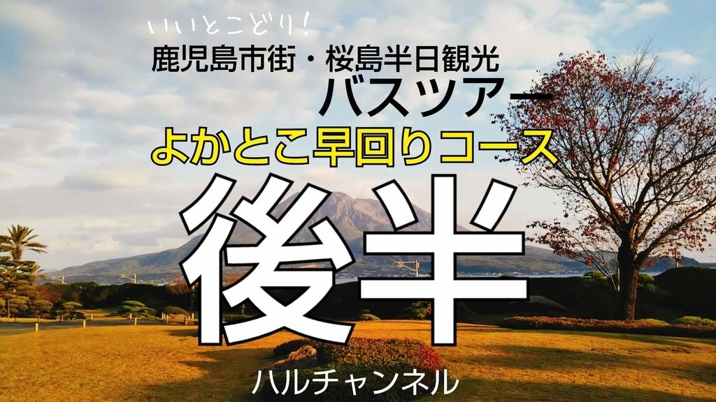 【後半】いいとこどり!鹿児島市街・桜島半日観光バスツアーよかとこ早回りコース体験記