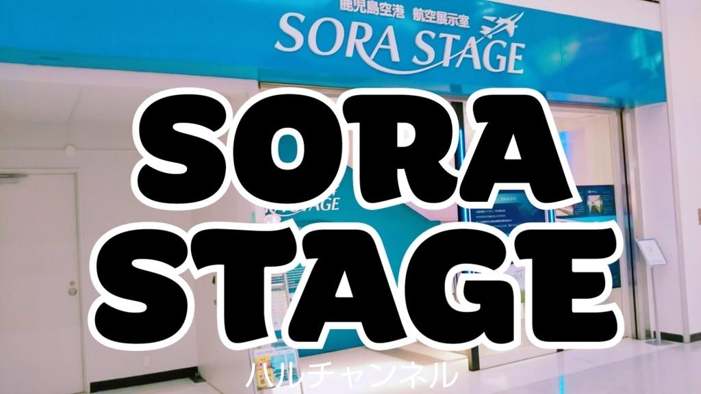 【鹿児島空港】SORA STAGE!