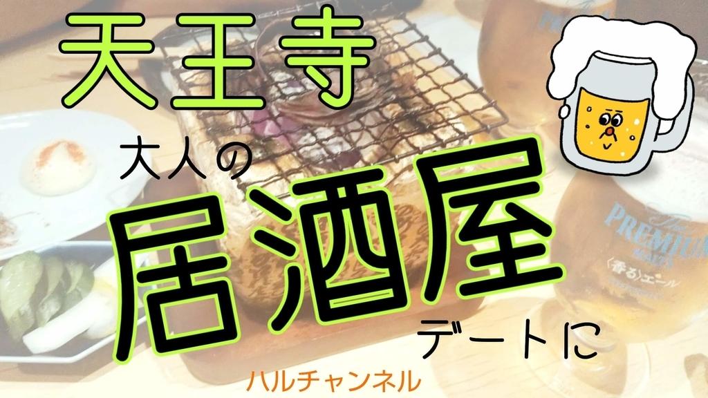 大阪天王寺で大人の居酒屋デートにおすすめ!