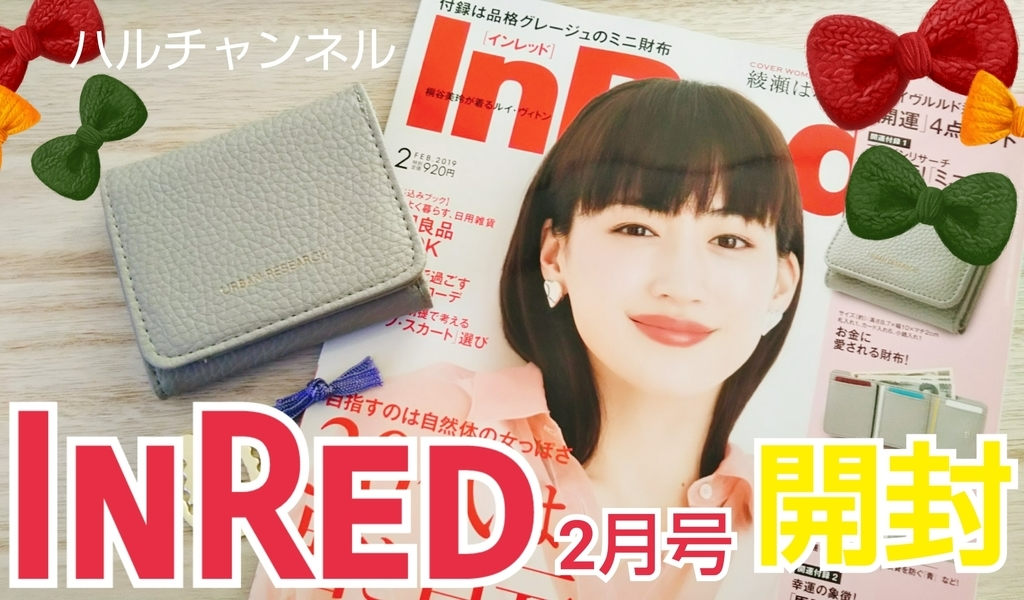 InRed2月号雑誌レビュー