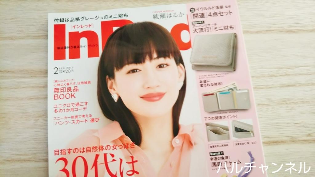 InRed2月号/表紙は『綾瀬はるか』ちゃん