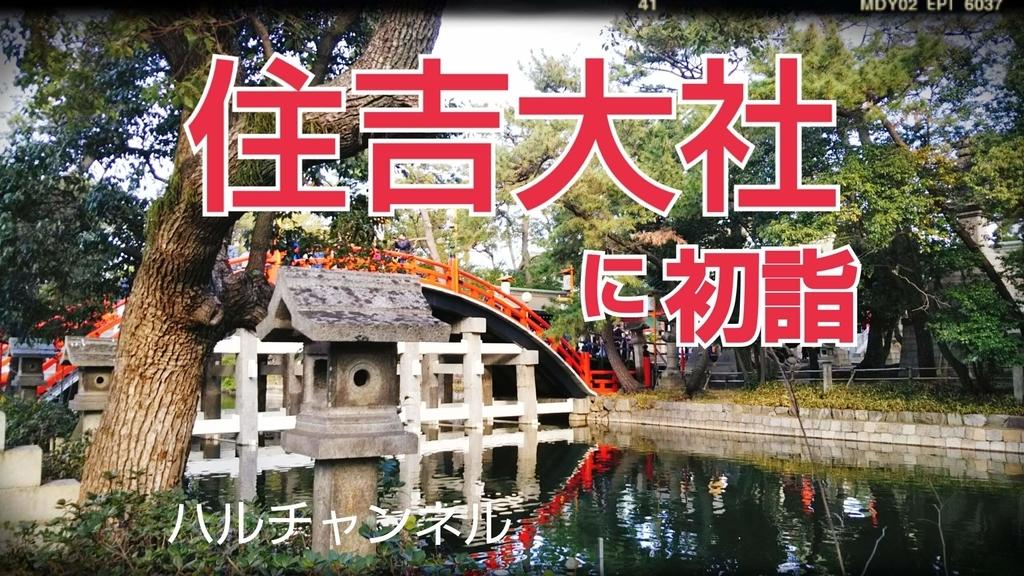 住吉大社へ初詣に行って来た!