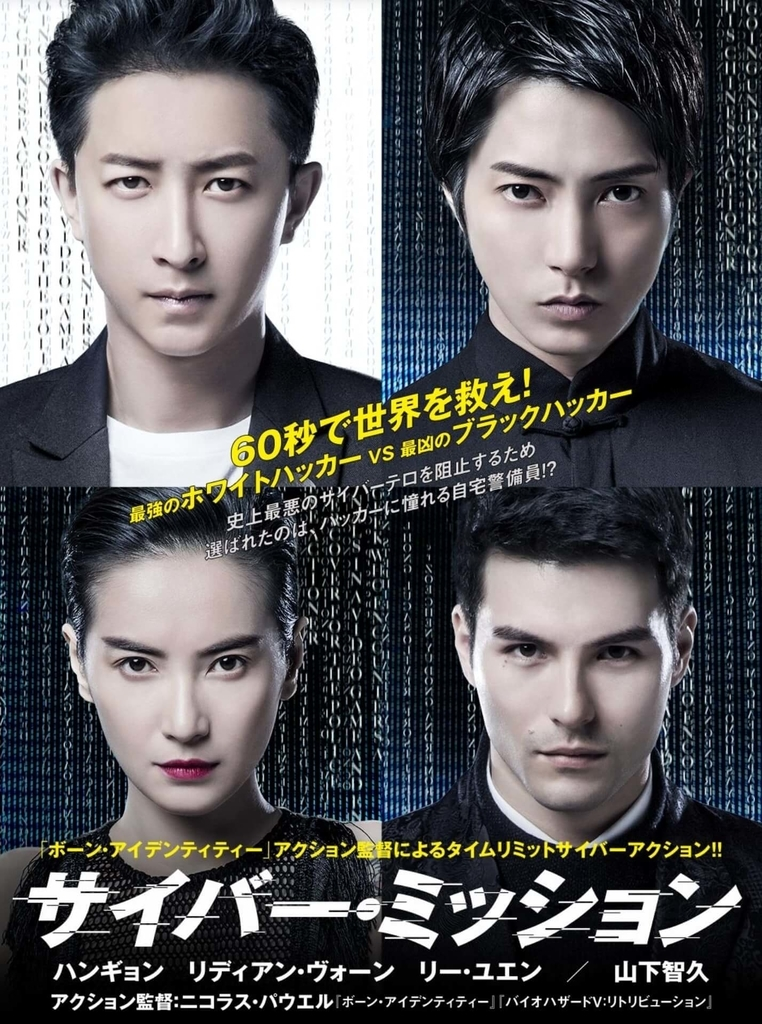 【映画】サイバーミッション