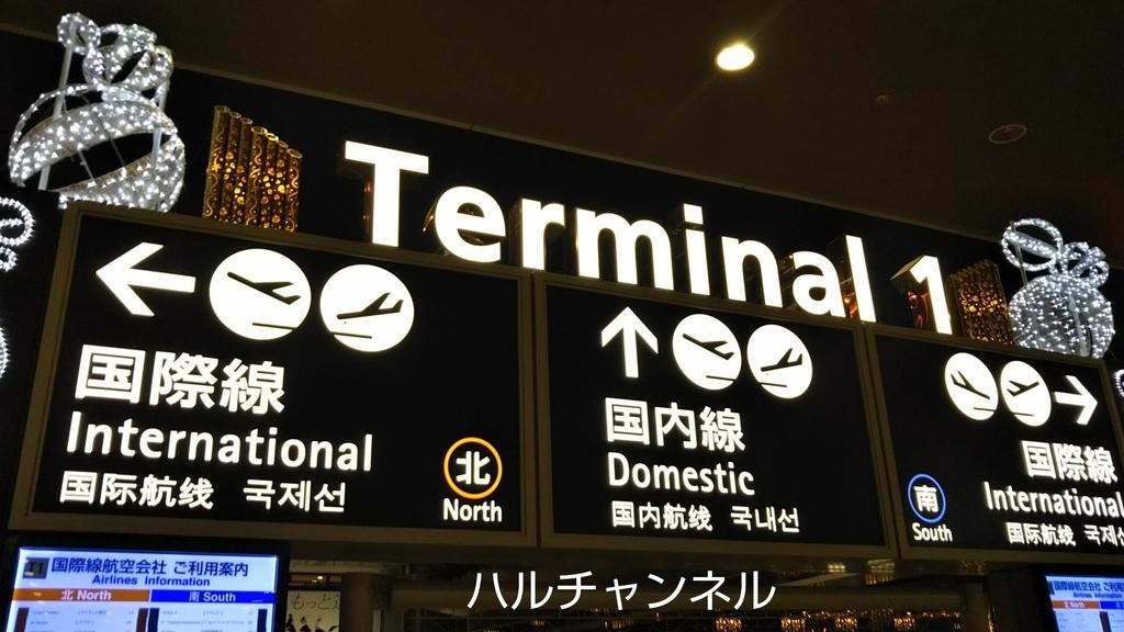 夜明け前の関西国際空港