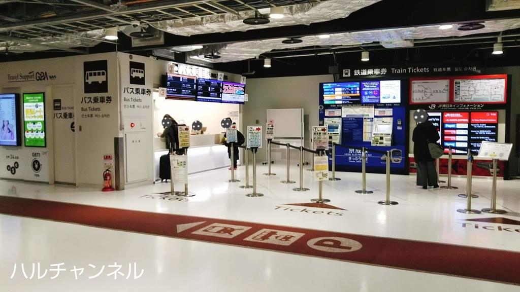 成田空港第三ターミナルからディズニーランドへの行き方『バス編』~チケット売り場~