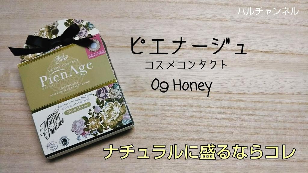 カラコン『ピエナージュ』Honey
