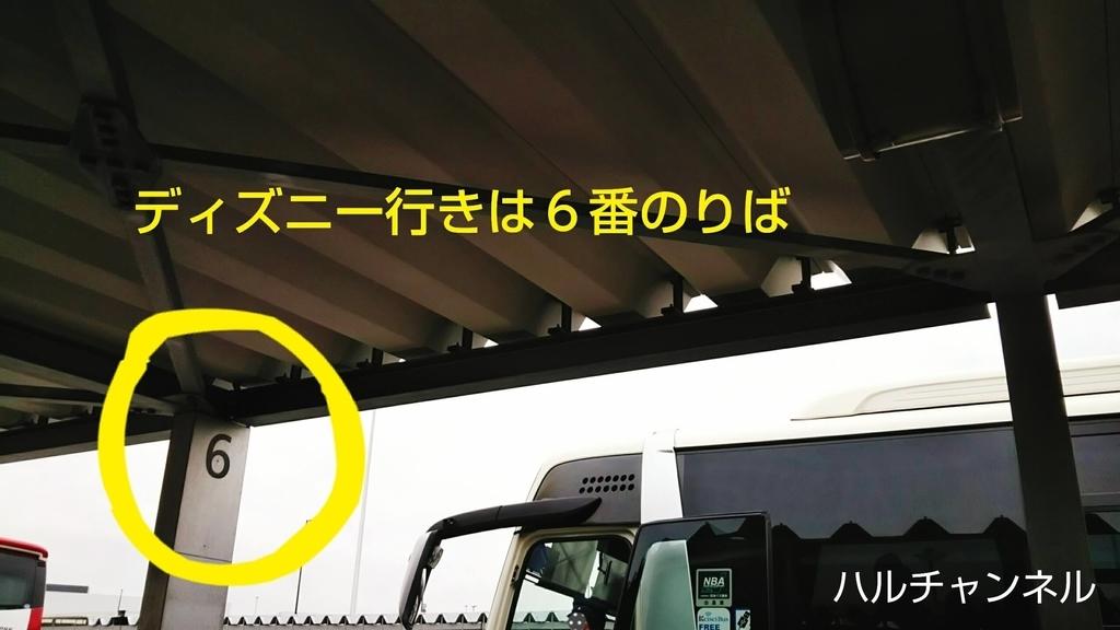成田空港第三ターミナルからディズニーランドへの行き方『バス編』~バス乗り場は6~