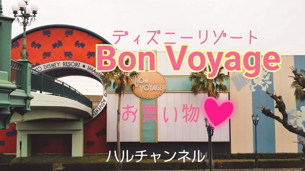 【東京ディズニー】ボンボヤージュでお買い物してきた!
