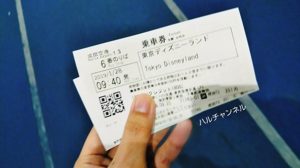 成田空港第三ターミナルからディズニーランドへの行き方『バス編』~チケット~