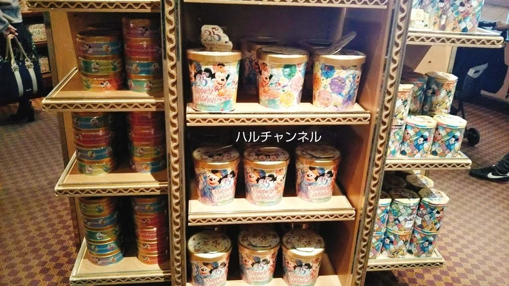 ボンボヤージュ-お土産(お菓子)