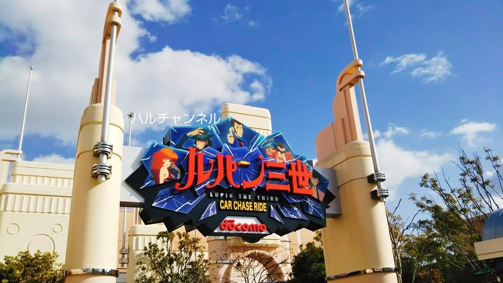 【USJ】クールジャパン2019『ルパン』アトラクション