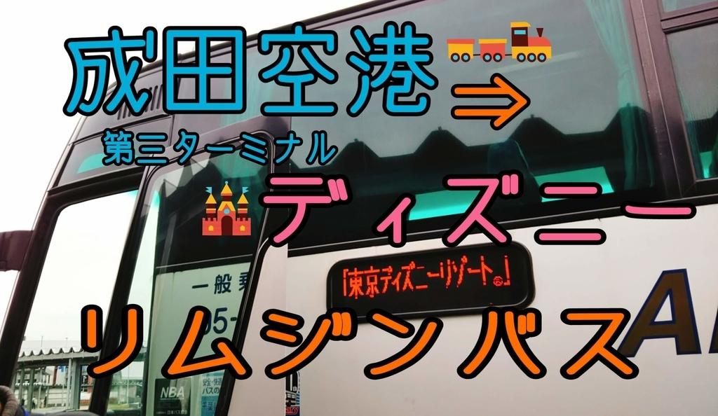成田空港の第三ターミナルからバスで東京ディズニーランドに行く手順