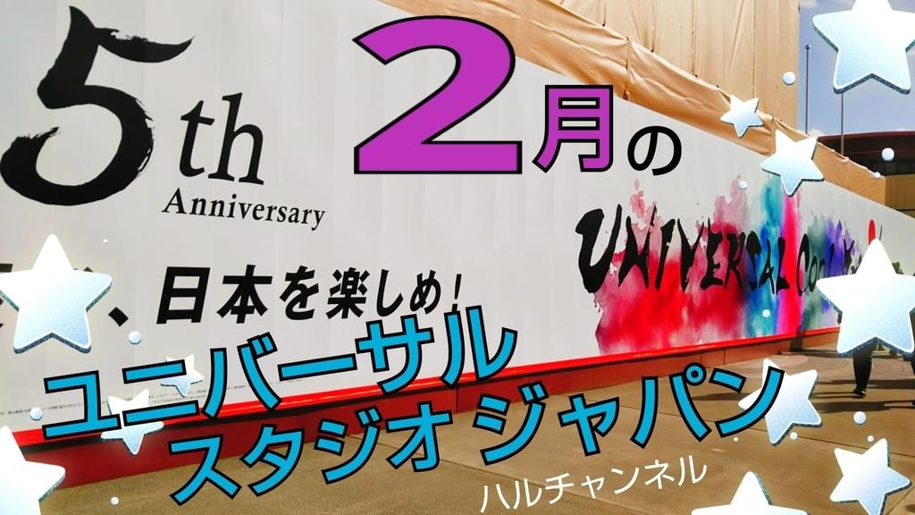 【USJ】大混雑!?クールジャパンが始まっている2月12日にユニバへ行ってきた!
