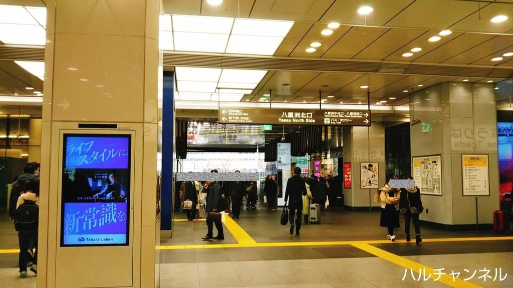 JR東京駅八重洲口『北口』