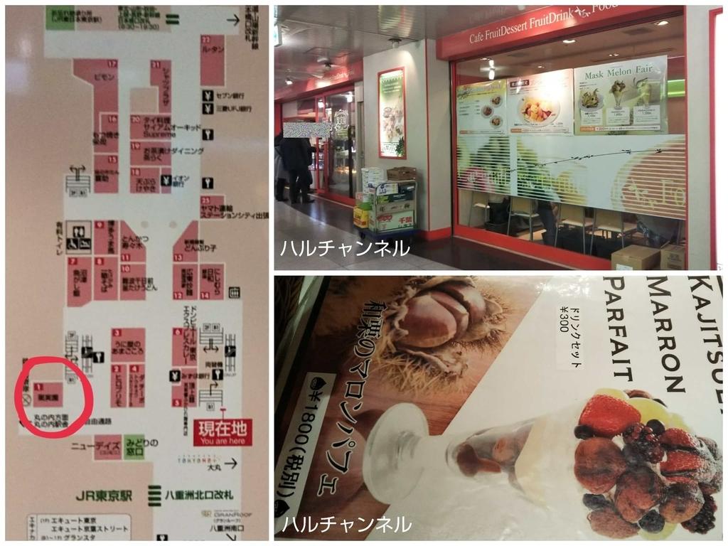 果実園-東京駅-