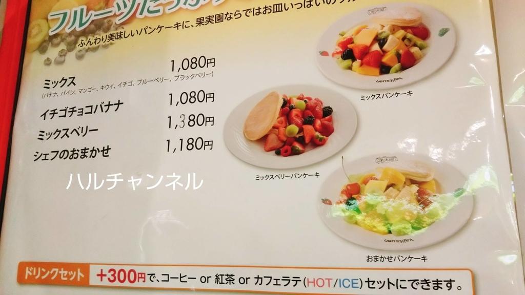 果実園のメニュー『パンケーキ』