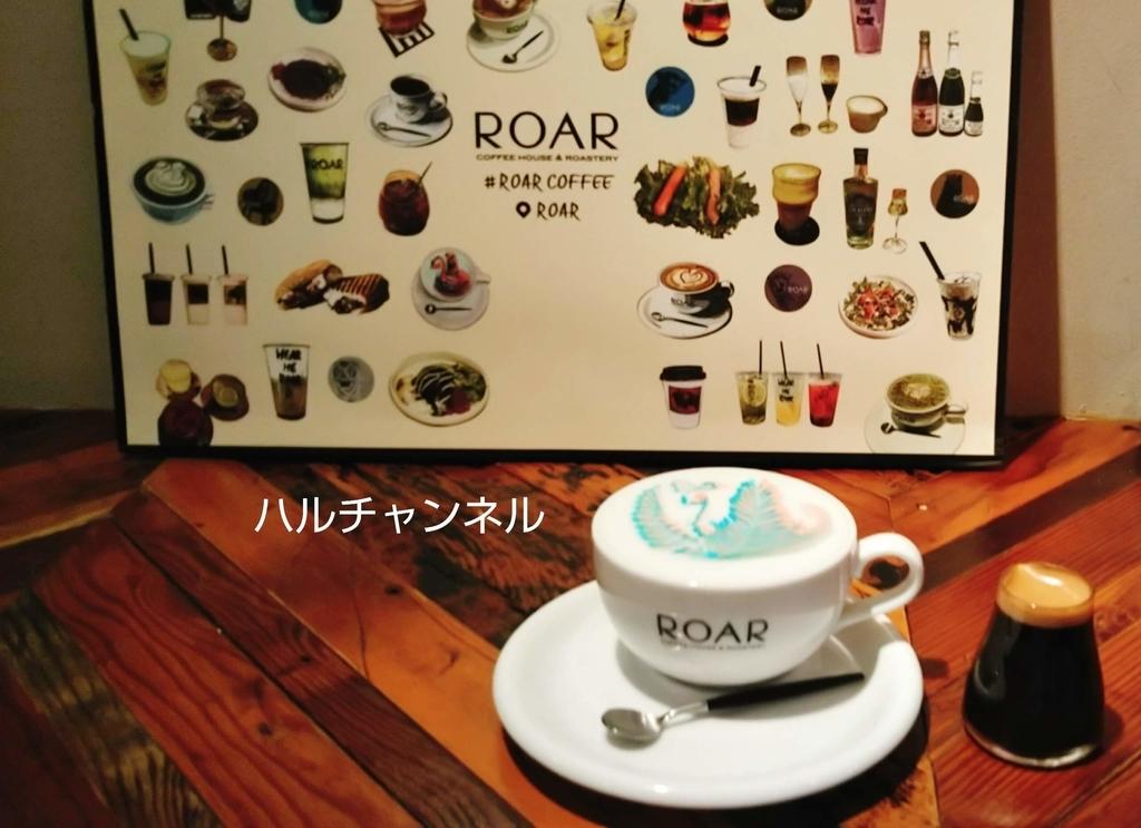 ロアコーヒーハウス&ロースタリーのレインボーアート