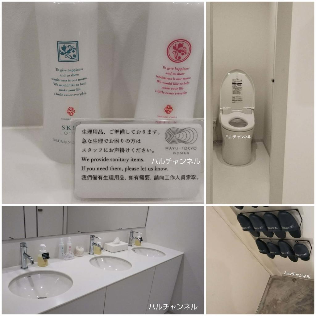 【MAYU東京WOMAN】トイレ
