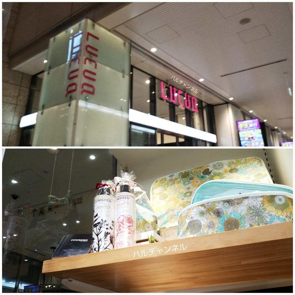 COWSHED大阪の販売代理店