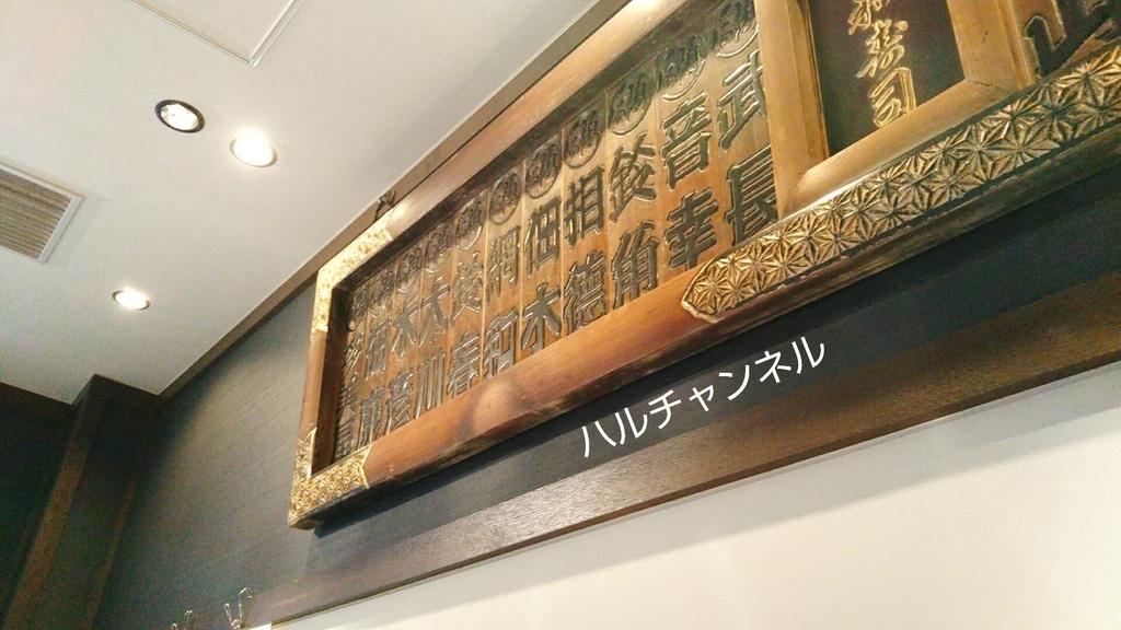 豊洲市場/大和寿司/店内