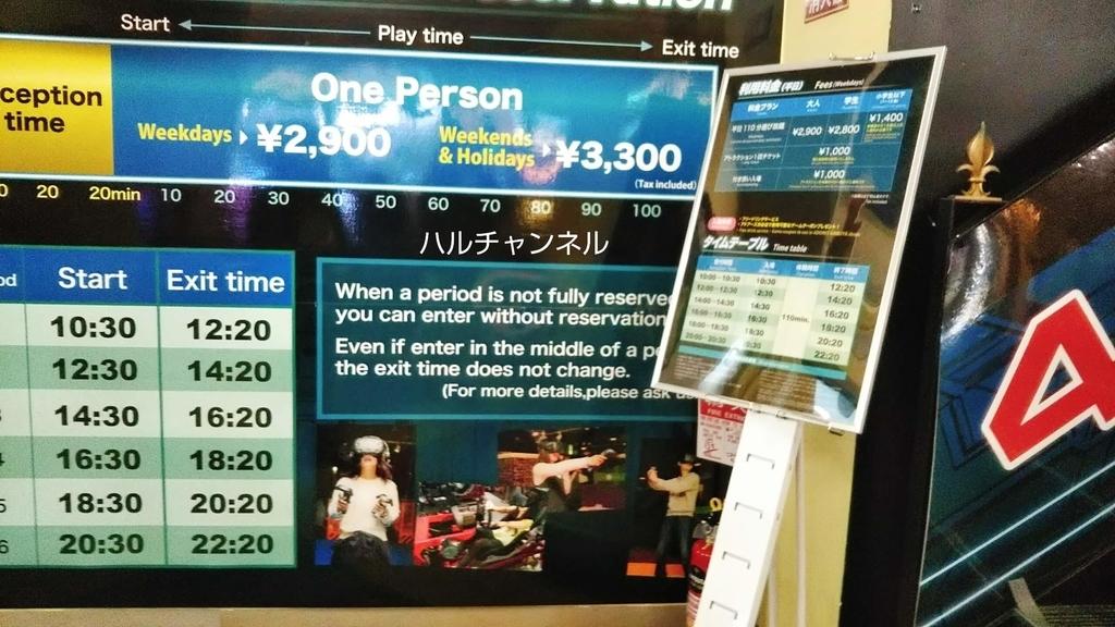 TOKYO VR 料金表