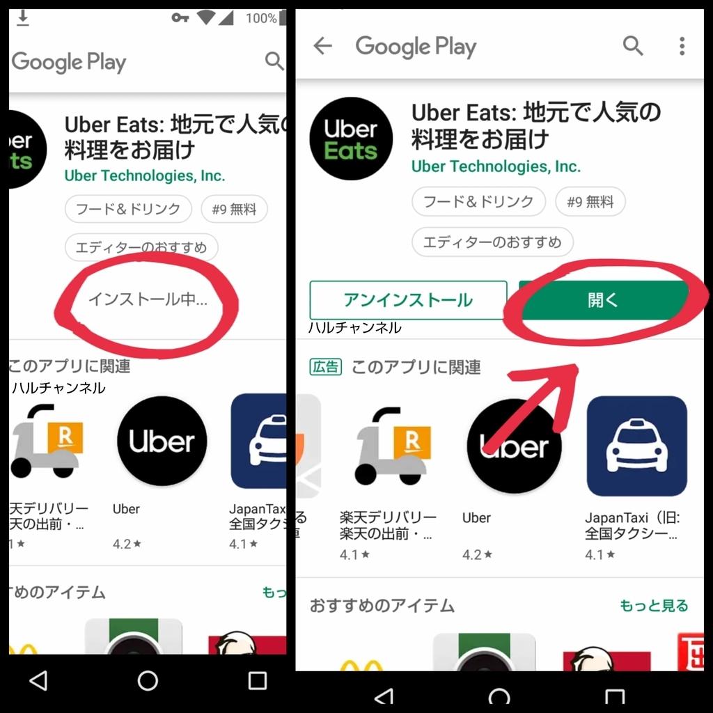 UberEats(ウーバーイーツ)ダウンロード